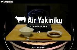 air_yakiniku